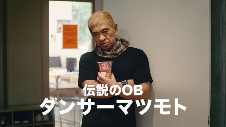 松本人志が出演する「MARUCHAN QTTA」の新CM「クッターダンス・登場篇」より。