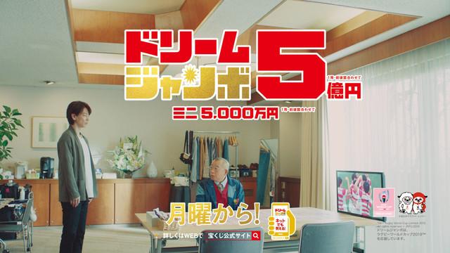 「ジャンボ宝くじ」の新CMで共演する佐藤健(左)と笑福亭鶴瓶(右)。