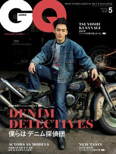 「GQ JAPAN」2019年5月号表紙。