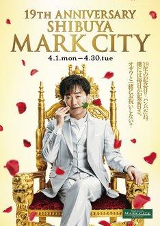 「渋谷マークシティ19周年アニバーサリーキャンペーン」ポスター