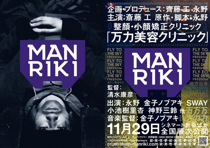 映画「MANRIKI」ティザービジュアル
