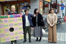 「キキコミ☆街中ビンゴ」にAチームとして出演する(左から)キャイ~ン、小島瑠璃子、吉田沙保里。(c)東海テレビ