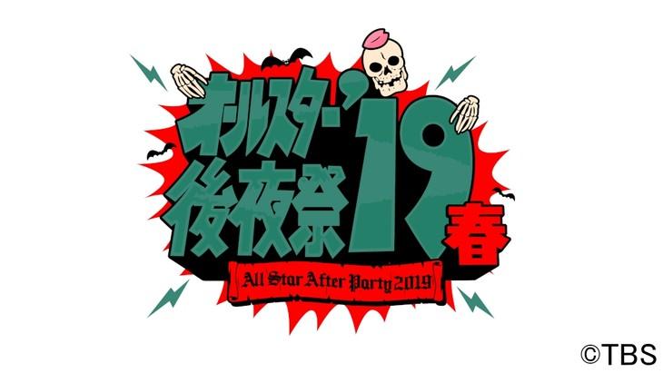 「オールスター後夜祭'19春」ロゴ