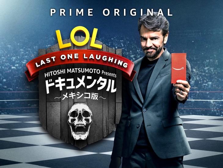 「LOL: HITOSHI MATSUMOTO Presents ドキュメンタル~メキシコ版~」メインビジュアル