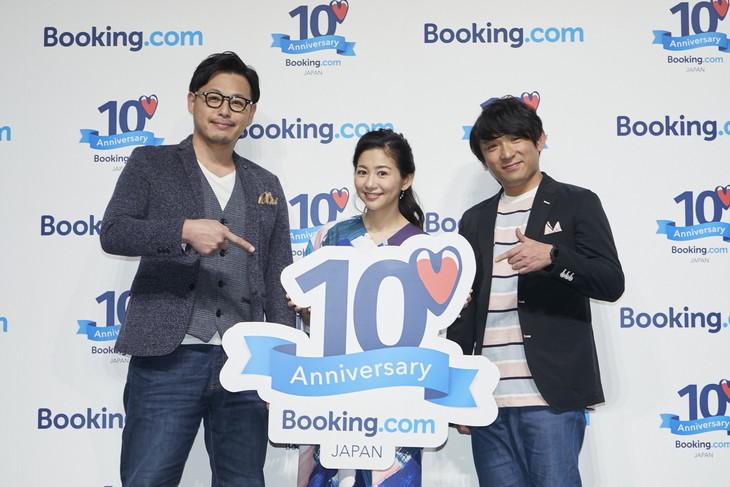 「Booking.com Japan設立10周年記念プレスイベント」に出演したアルコ&ピースと関根麻里(中央)。