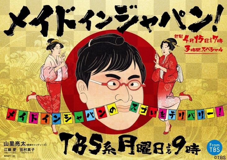 番組MCの南海キャンディーズ山里が浮世絵風に描かれた「メイドインジャパン!」宣伝ビジュアル。