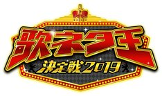 「歌ネタ王決定戦2019」ロゴ