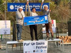 「第一回サウナ温め選手権 日本大会」で優勝したチーム焚火会。