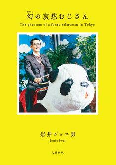 イワイガワ・岩井ジョニ男のフォトエッセイ「幻の哀愁おじさん」表紙。
