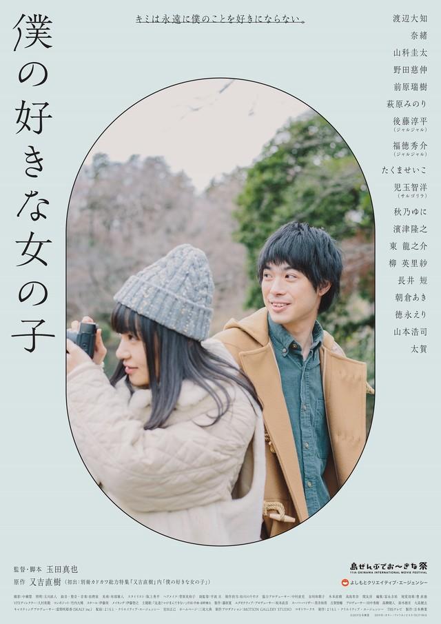 映画「僕の好きな女の子」の「島ぜんぶでおーきな祭 -第11回沖縄国際映画祭-」用ポスタービジュアル。