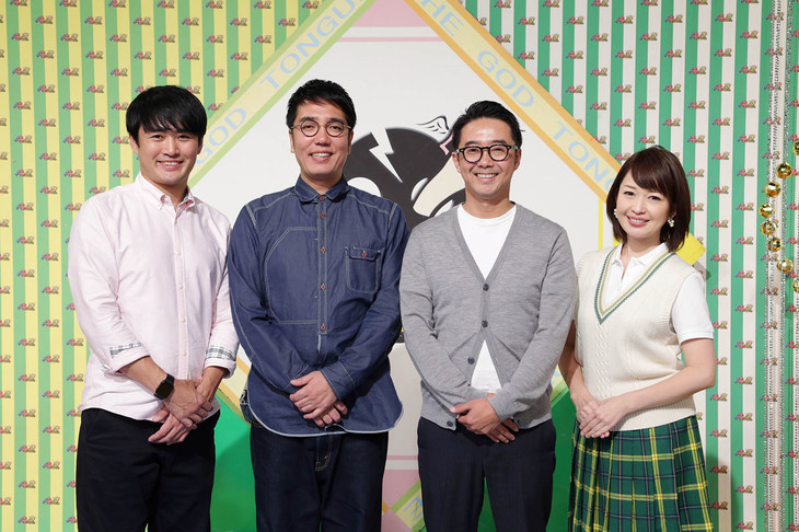 「ゴッドタン」レギュラーの(左から)劇団ひとり、おぎやはぎ、松丸友紀アナウンサー。(c)テレビ東京