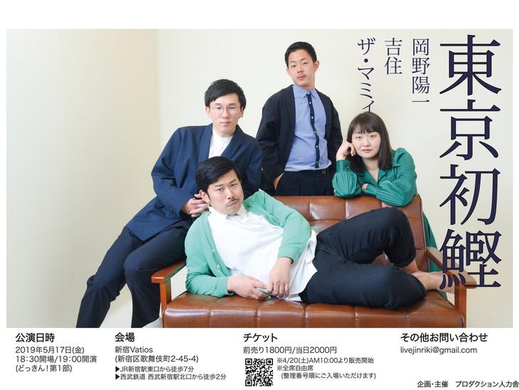 岡野陽一、吉住、ザ・マミィが出演するライブ「東京初鰹」のフライヤー。