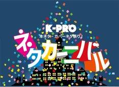 1日目「K-PROネタカーニバル2019~本ネタ・カバーネタ祭り!~」ロゴ