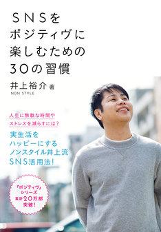 「SNSをポジティヴに楽しむための30の習慣」表紙