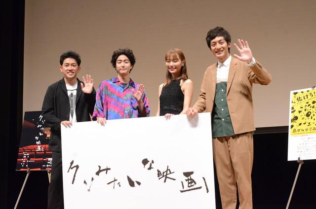 「クソみたいな映画」の舞台挨拶に登壇した(左から)監督の芝聡、稲葉友、内田理央、とろサーモン村田。