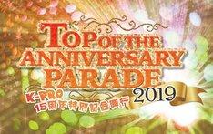 「TOP OF THE ANNIVERSARY PARADE 2019」チラシ