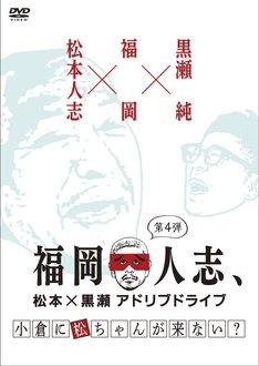 DVD「福岡人志、松本×黒瀬アドリブドライブ 第4弾 小倉に松ちゃんが来ない?」ジャケット