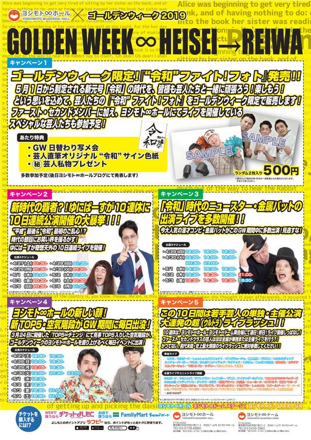 「GOLDEN WEEK ∞ HEISEI→REIWA」チラシ