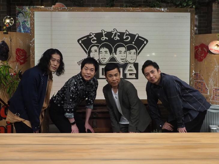 「さよなら!アローン会」に出演する(左から)ピース又吉、今田耕司、ナインティナイン岡村、チュートリアル徳井。(c)NHK