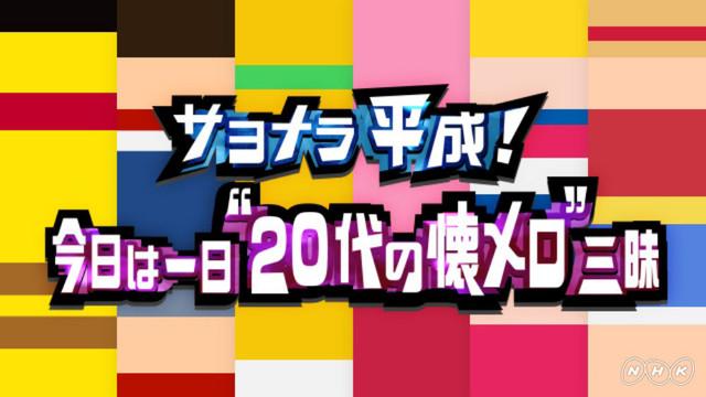 """「サヨナラ平成!今日は一日""""20代の懐メロ""""三昧」ロゴ (c)NHK"""