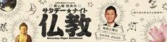 「仏教伝道協会presents 笑い飯 哲夫のサタデー・ナイト仏教」