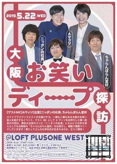 「大阪お笑いディープ探訪 vol.1」チラシ