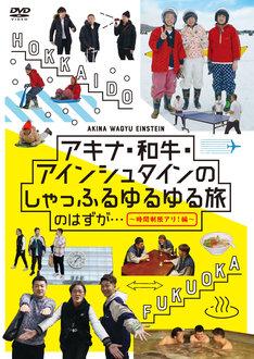 DVD「アキナ・和牛・アインシュタインのしゃっふるゆるゆる旅 のはずが… ~時間制限アリ!編~」ジャケット