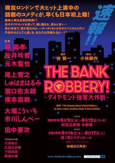 「THE BANK ROBBERY!~ダイヤモンド強奪大作戦~」チラシ