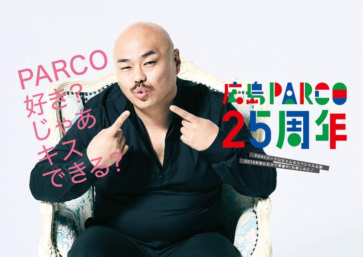 安田大サーカス・クロちゃんが登場する広島PARCOのポスター。