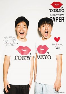 「KISS,TOKYO PAPER vol.1」表紙に登場するジャルジャル。