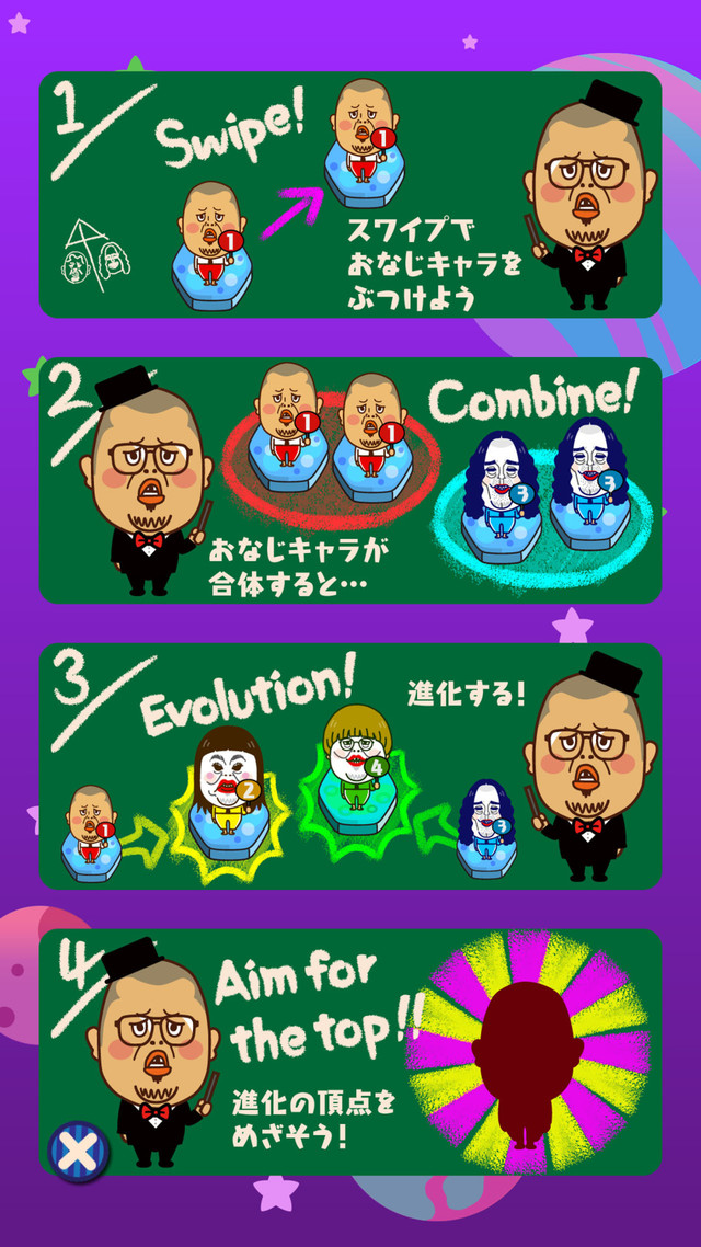 「くっきーの進化論」プレイ画面