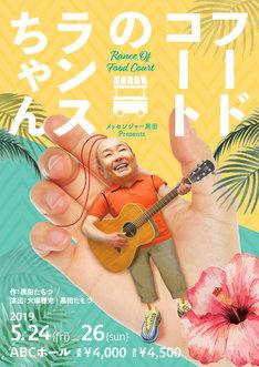 「メッセンジャー黒田presents『フードコートのランスちゃん』」チラシ