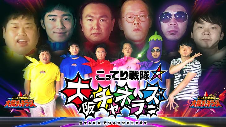 「こってり戦隊★大阪チャネラーズ」メインビジュアル