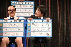 学園祭キング予想を披露するトレンディエンジェルたかし(左)と平成ノブシコブシ徳井(右)。