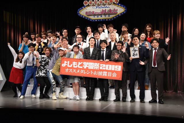 「よしもと学園祭2019 オススメタレントお披露目会」の様子。