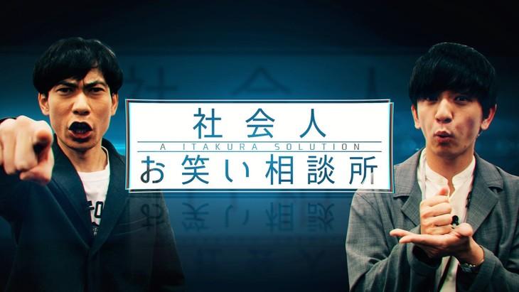 「社会人お笑い相談所」(c)テレビ朝日