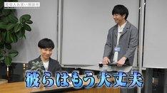 「社会人お笑い相談所」所長のインパルス板倉(左)、助手のパンサー向井(右)。(c)テレビ朝日