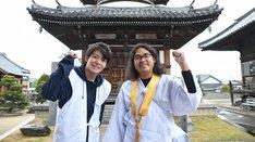 香川で「七ヶ所まいり」に臨む(左から)岸優太、ロッチ中岡。(c)RSK