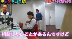 「千鳥ノブ・メイク室ドッキリ!」のワンシーン。(c)AbemaTV