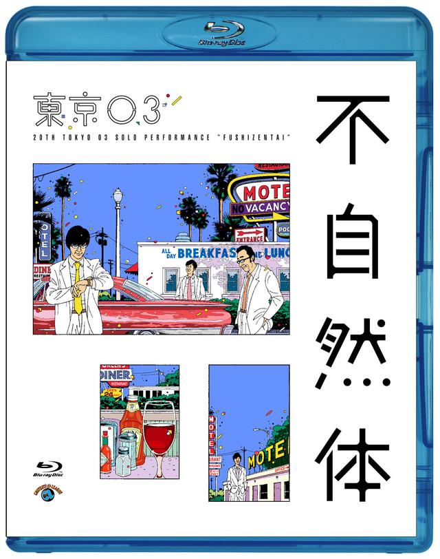 Blu-ray「第20回東京03単独公演『不自然体』」ジャケット