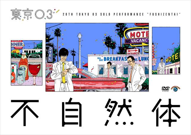 DVD「第20回東京03単独公演『不自然体』」ジャケット