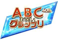 「第40回ABCお笑いグランプリ」ロゴ