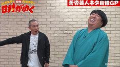 ゲストのラブレターズ塚本(左)とバナナマン日村(右)。(c)AbemaTV