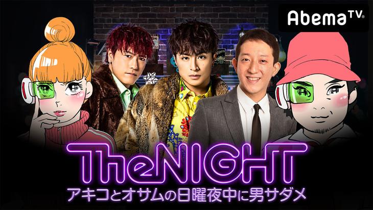 「日曜The NIGHT~アキコとオサムの日曜夜中に男サダメ~」メインビジュアル (c)AbemaTV