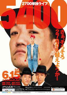 「~2700単独ライブ~『5400』」チラシ