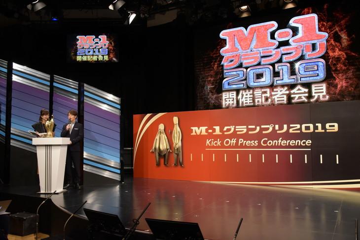 「M-1グランプリ2019」開催記者会見の様子。