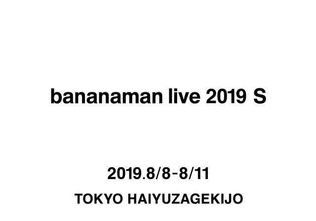 「bananaman live 2019 S」イメージ