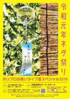 「ホリプロお笑いライブ夏スペシャル~令和元年ネタ祭り~」チラシ