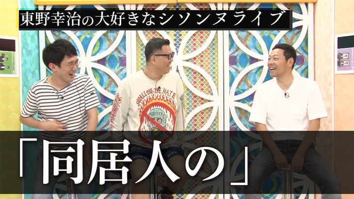 「東野幸治の大好きなシソンヌライブ」より。