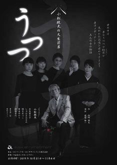 「『うつつ』 小松政夫の大生前葬」フライヤー